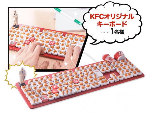 fried-chicken-keyboard